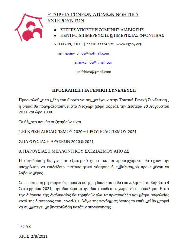Πρόσκληση Τακτικής Γενικής Συνέλευσης 2021